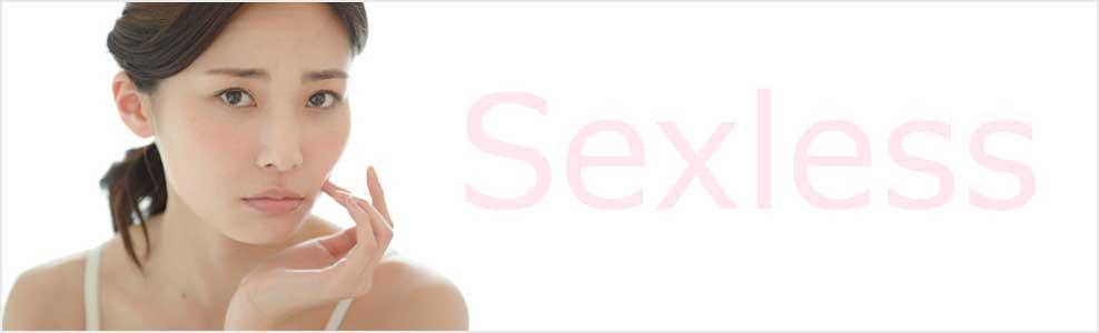 セックスレスでお困りの方へ