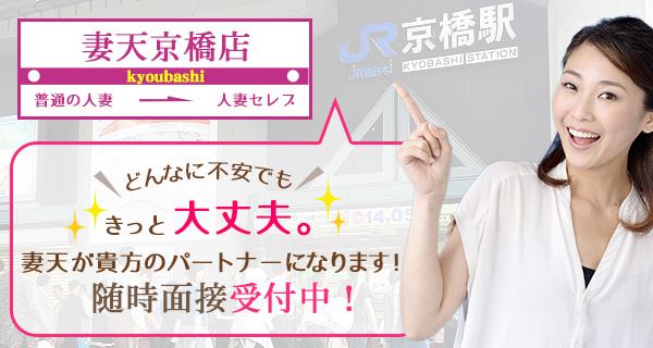 main_visual_kyoubashi