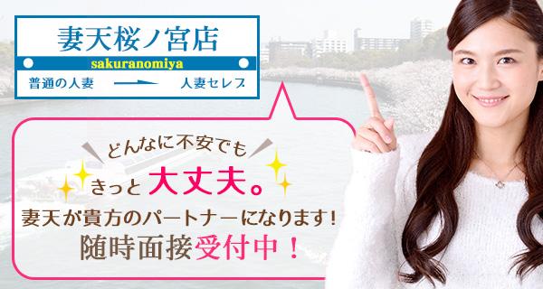 main_visual_sakuranomiya