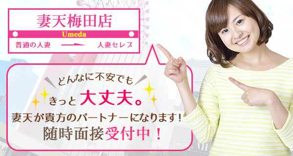 main_visual_umeda