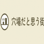 kanto_anaba