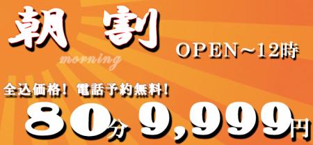 妻天十三店限定♪80分全込9999円♪